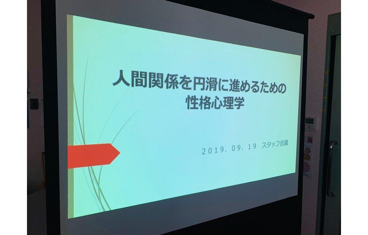 9月スタッフ会議の写真