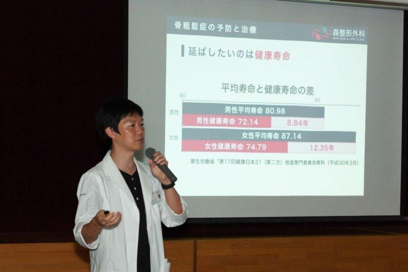 向山公民館で骨粗鬆症について公園する森整形外科の松村成毅医師