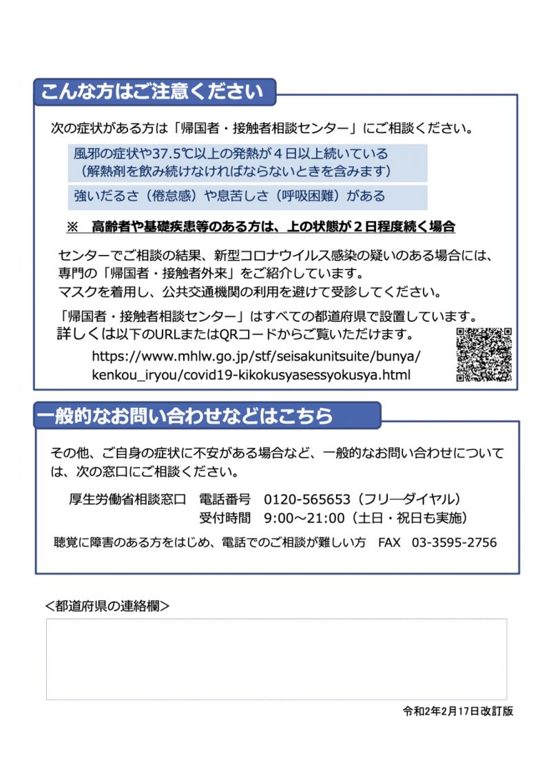 新型コロナウイルスの厚労省資料2
