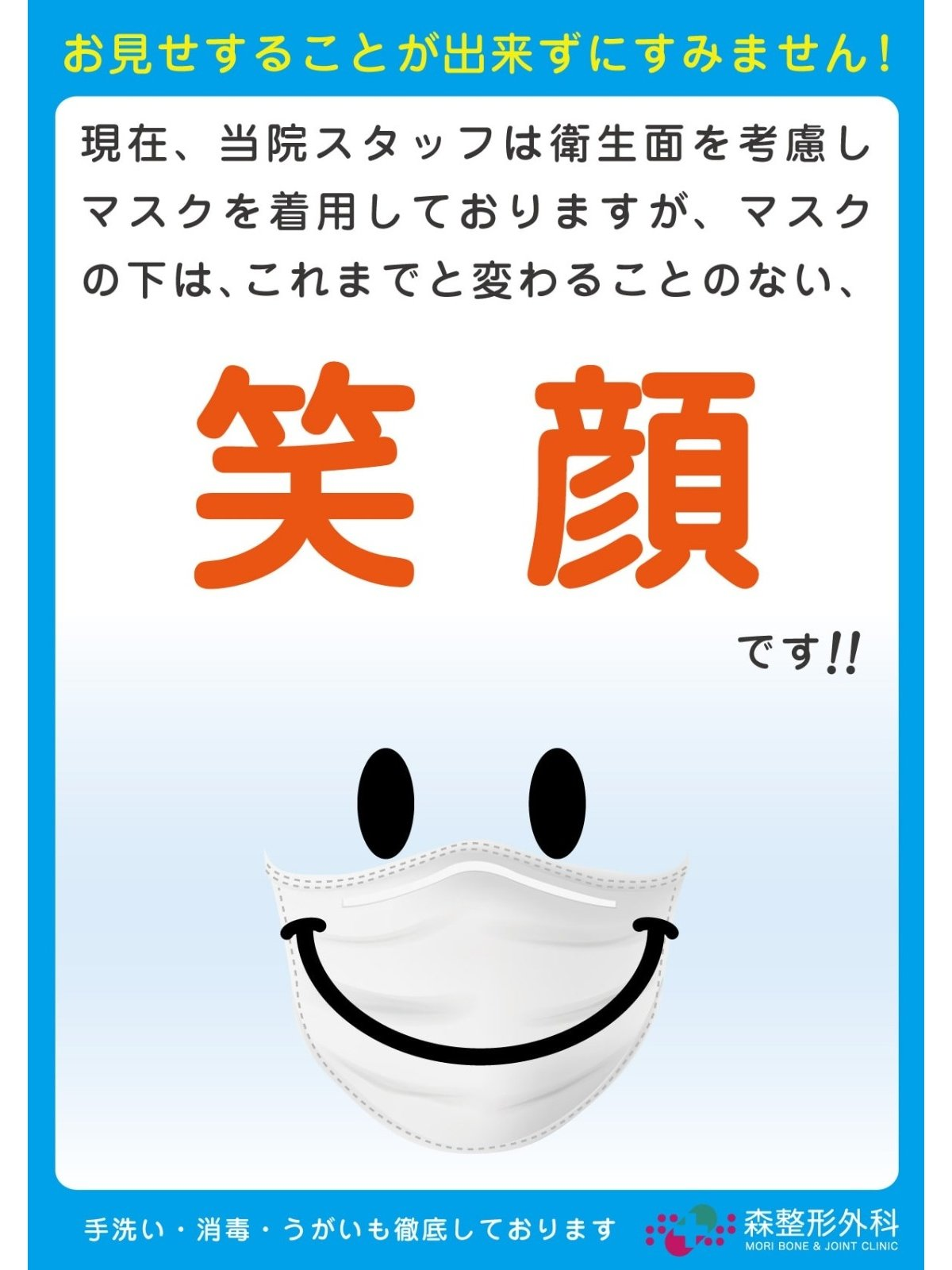マスクの下は、これまでと変わることのない笑顔です