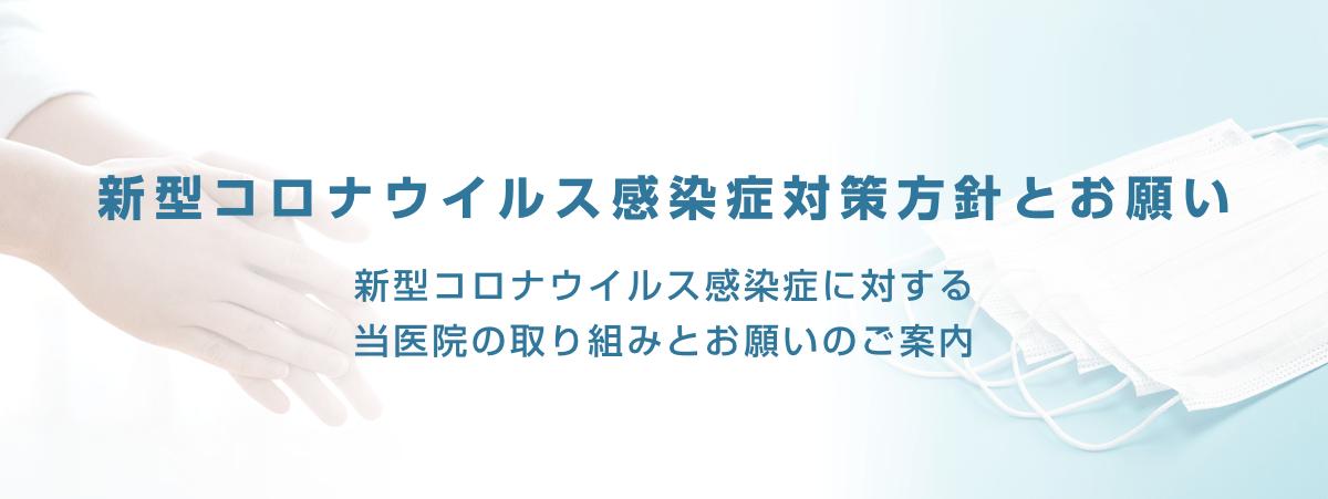 愛知県一宮市の森整形外科の新型コロナウイルス感染症対策