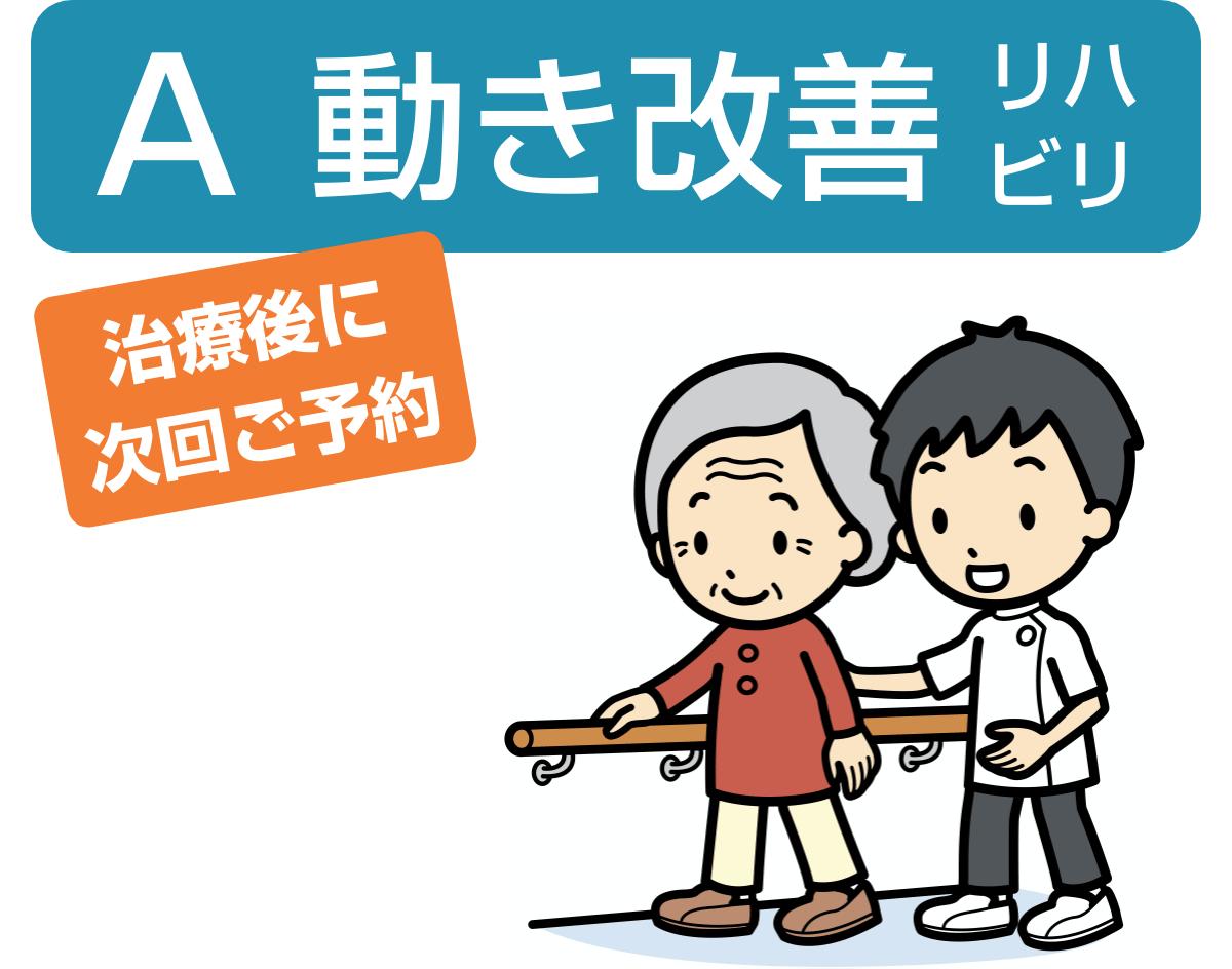 森整形外科(愛知県一宮市)の動き改善リハビリのイメージ