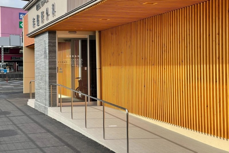 愛知県一宮市の森整形外科の正面玄関のスロープ