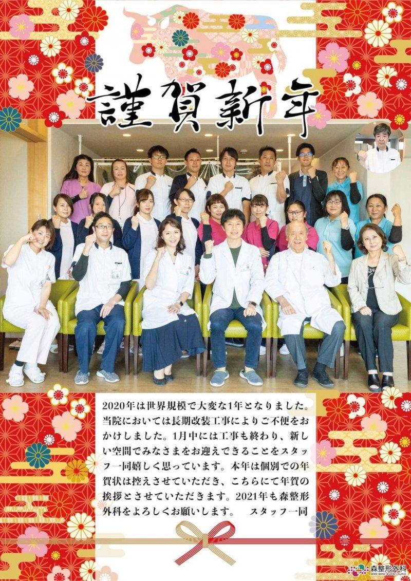 愛知県一宮市の森整形外科の2021年年賀状