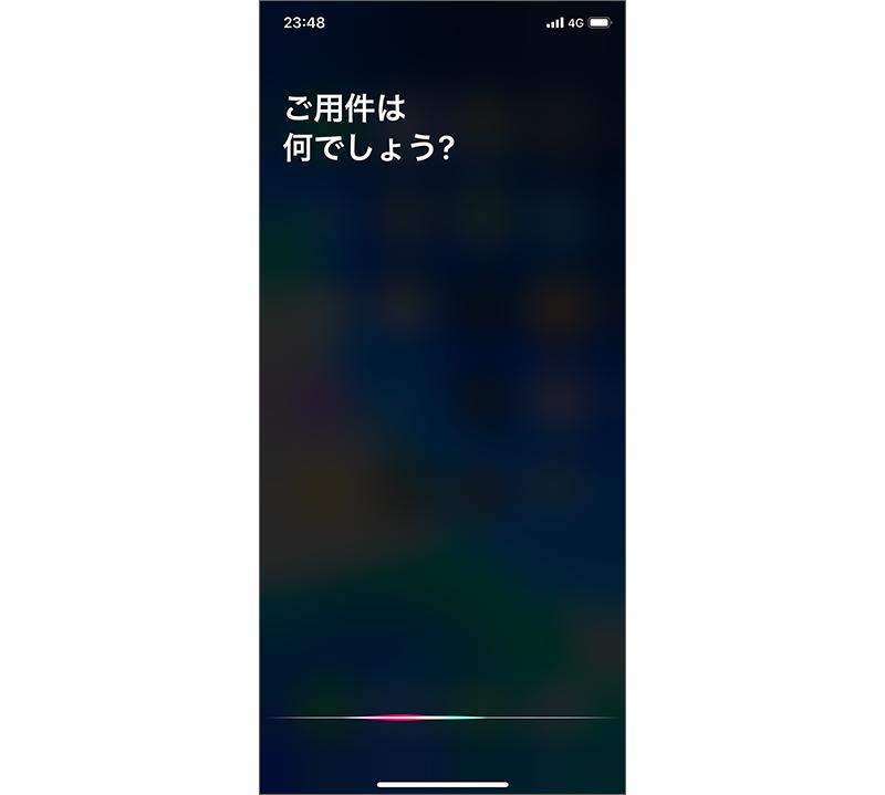 iPhoneのSiriのスクリーンショット